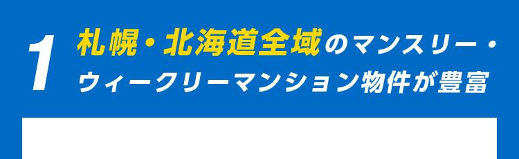 1.札幌・北海道全域のマンスリー・ウィークリーマンション物件が豊富