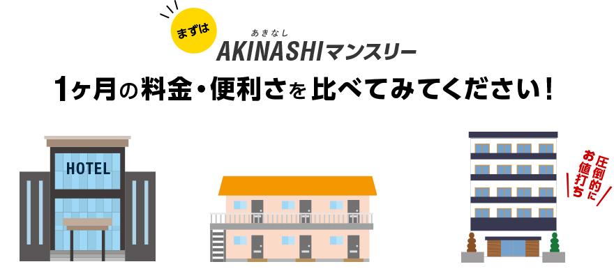 まずはAKINASHIマンスリー 1ヶ月の料金・便利さを比べてみてください!