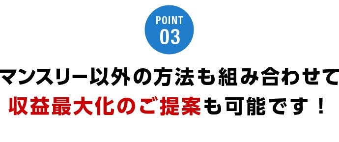 POINT03 トラブルやクレーム対応もお任せください!