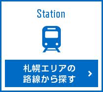 Station 札幌エリアの路線から探す