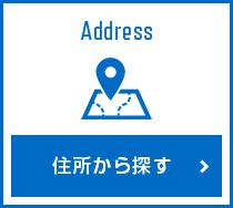 Address 住所から探す
