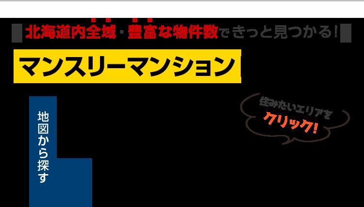 北海道内全域・豊富な物件数できっと見つかる!マンスリーマンションを探そう!地図から探す 住みたいエリアをクリック!
